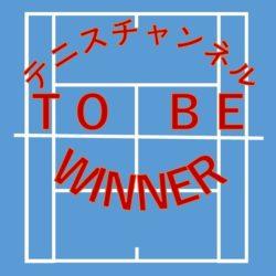 テニスチャンネル「TO BE WINNER」の本体ブログ